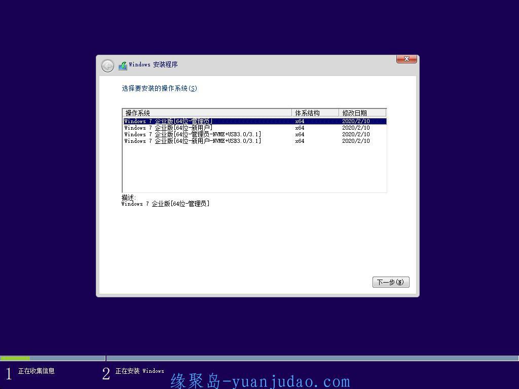 Windows7 企业版精简优化系统