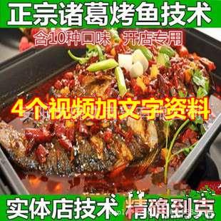 重庆万州正宗诸葛烤鱼全套配方技术教程,宅在家可以多个技术了