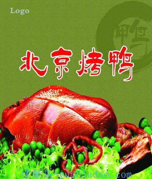 小吃北京烤鸭的专用制作技术,视频+文字资料版