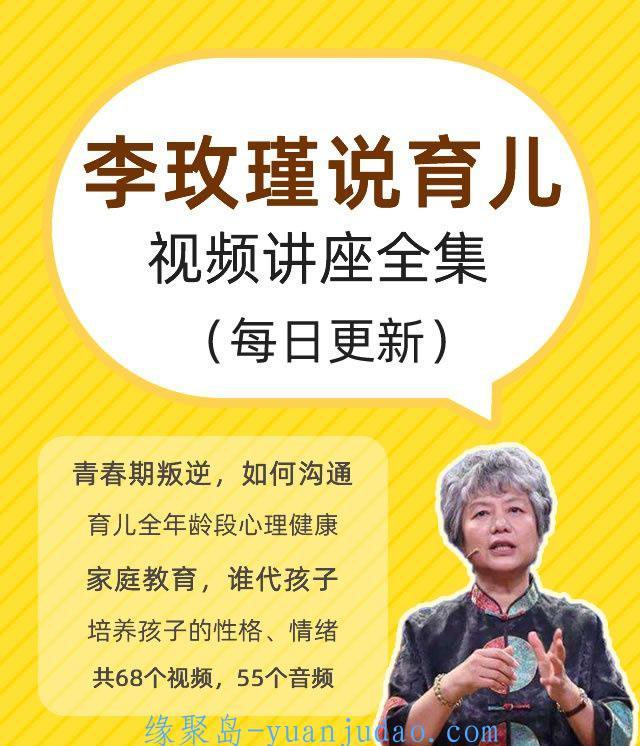 宅在家的妈妈可以看看,育儿专家李玫瑾讲座全集