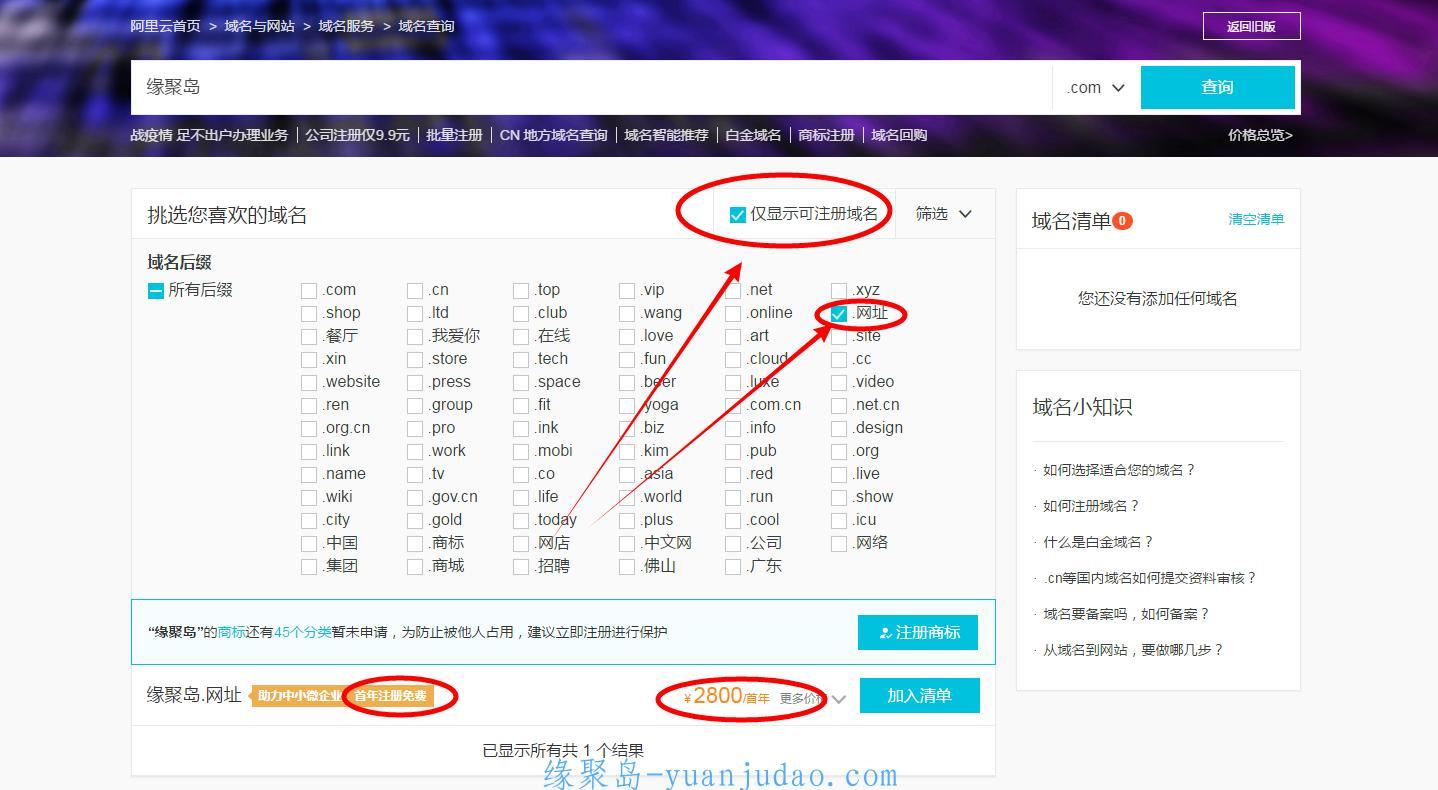 """免费撸阿里云"""".网址""""后缀域名1年"""