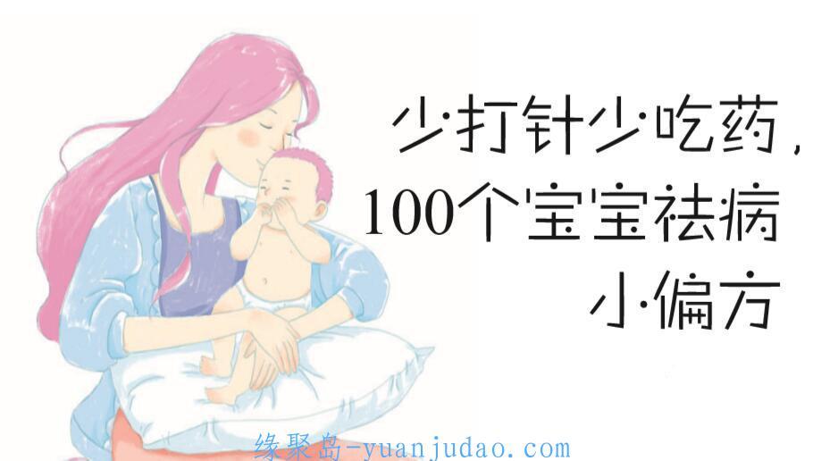 100个宝宝祛病小偏方,让宝宝少打针少吃药