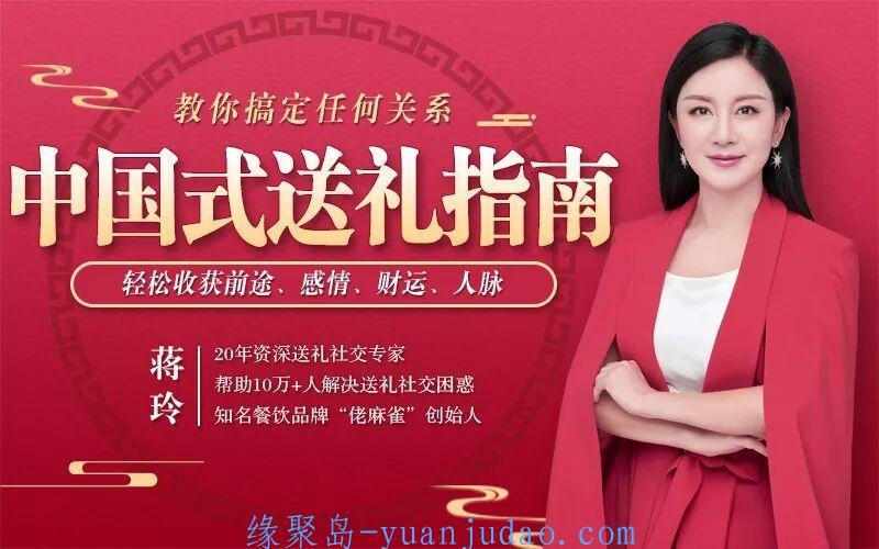 中国式送礼指南,积累社会资本