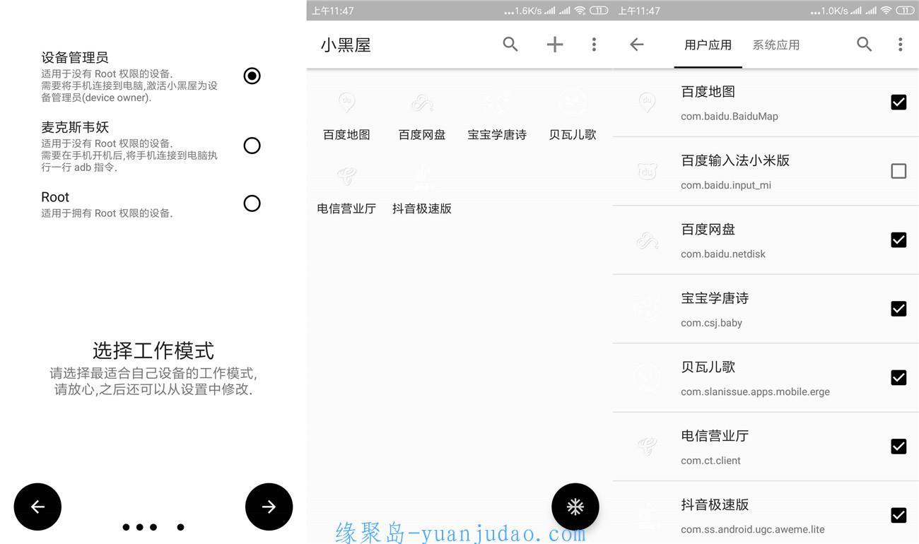 安卓小黑屋v1.9.16.2绿化版,暂时冻结不常用应用,避免后台不断启动