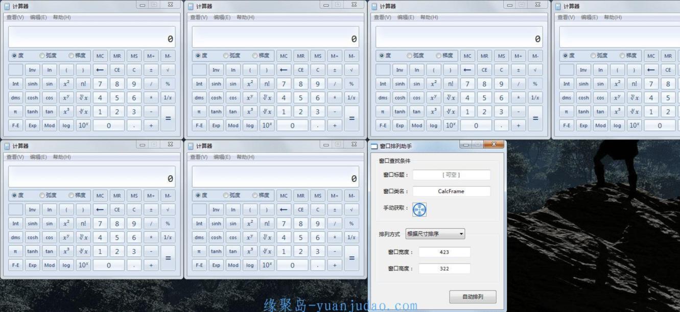 windows窗口自动排列v1.1软件,方便好用